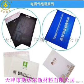 电商物流气泡袋快递包装 电商物流包装 复合包装袋