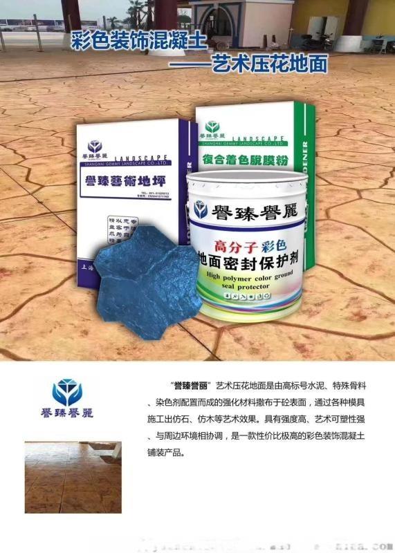 厂家直销新疆销量好的  混泥土压印艺术地坪