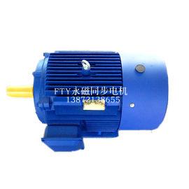 高效節能電機 TYBZ永磁同步電機 同步電機