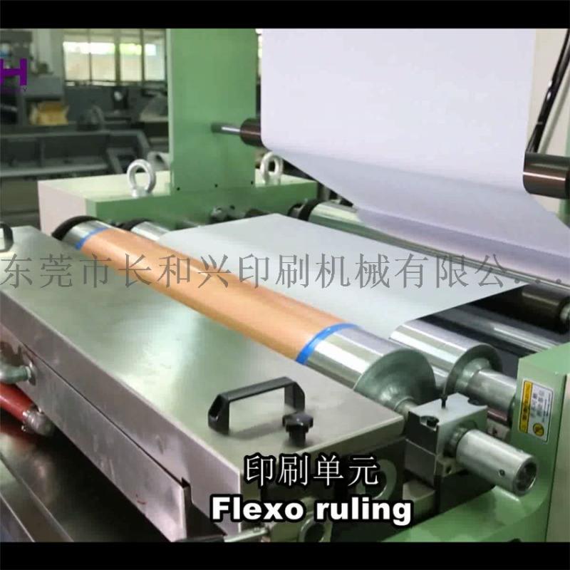 标准学生作业本练习本生产机器