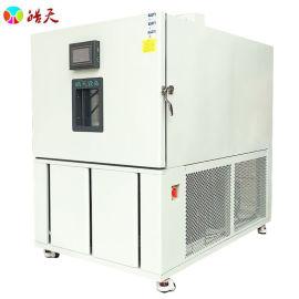 呼和浩特快速温变湿热试验箱