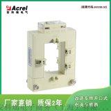 开口式电流互感器 安科瑞AKH-0.66/K K-30*20  400/5