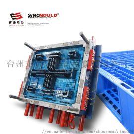 西诺托盘模具制造 川字托盘 精密注塑模具 可定制