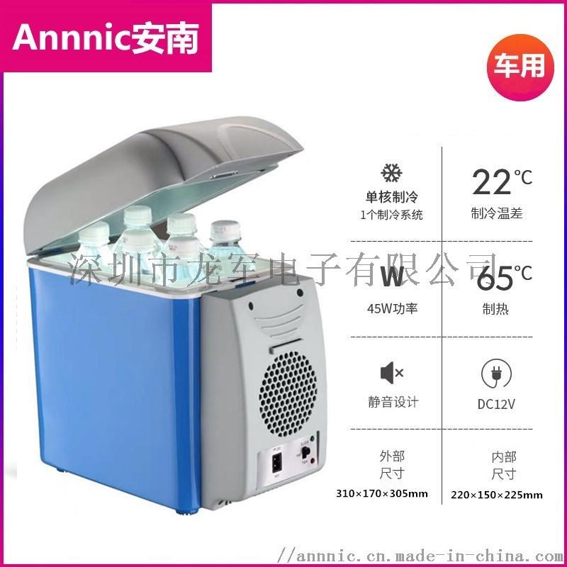 安南7.5L车载手扶冰箱