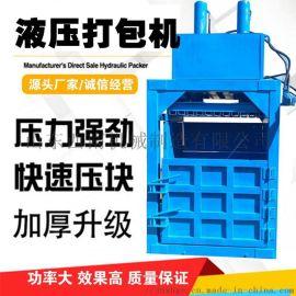立式全自动液压打包机价格 半自动打包机厂家直销