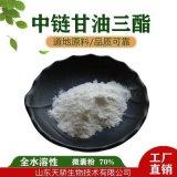 中鏈甘油三酸脂 MCT粉 粉末油脂