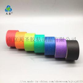 彩色美纹纸价格 彩色美纹纸厂家直销多种颜色可选