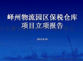 南京代写研究报告文笔功底深厚 代写工程项目可研报告审批流程