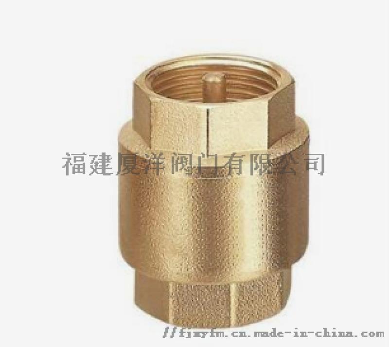 廈洋閥門 H12-16T立式黃銅止回閥(軟密封)