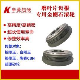 成型修整金刚石滚轮 导轨传动类金刚石滚轮 成型磨齿
