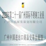 不锈钢展-2020第二十一届广州国际不锈钢工业展