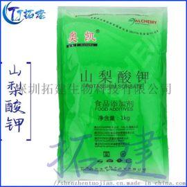山梨酸钾食品级抗氧化剂防腐剂厂家供应