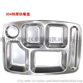 304不锈钢快餐盘食品级加厚大六格餐盘