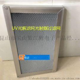 铝基蜂窝光触媒过滤网 空气净化滤网 除臭醛光触媒