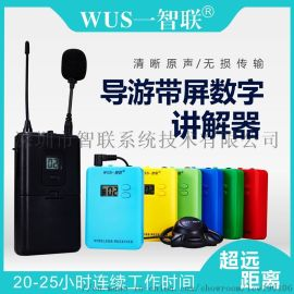 无线导游讲解器 电子导游器团导设备户外旅游讲解设备自动接收器