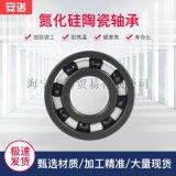 供应氮化硅轴承 陶瓷轴承可定制型号轴承厂家直销