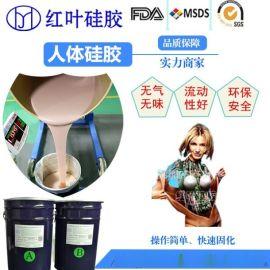 仿真机器人硅胶 人体皮肢肤硅胶