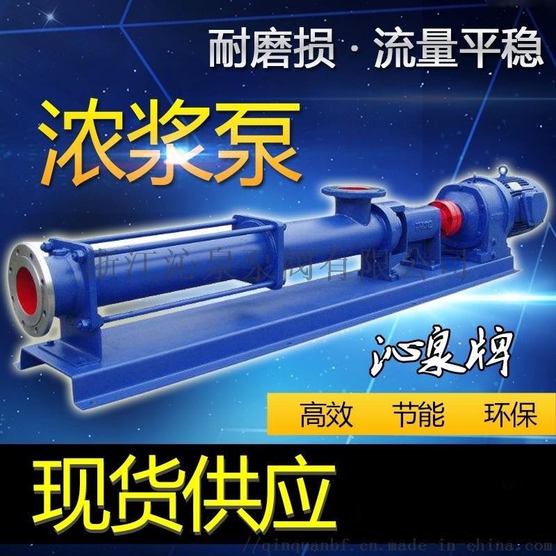 沁泉 G型不锈钢耐腐蚀螺杆泵淤泥污泥螺杆泵浓浆泵