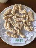小酥肉 鸡米花上浆上粉成套加工设备