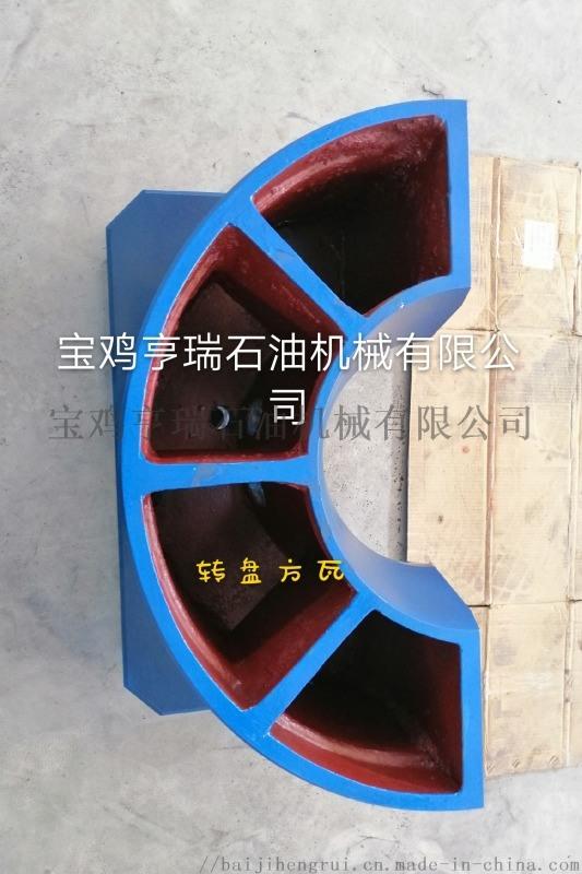 宝鸡亨瑞供应泥浆泵配件:转盘方瓦