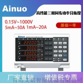 高精度三相功率计 AN87330