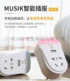 WiFi智能插座 远程控制 电量统计 USB充电