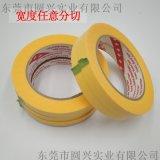 3M美紋紙膠帶黃色耐高溫遮蔽和紙膠帶3M244膠紙