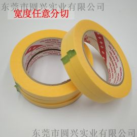 3M美纹纸胶带黄色耐高温遮蔽和纸胶带3M244胶纸