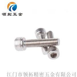 304不锈钢内六角螺栓螺钉圆柱销头螺丝