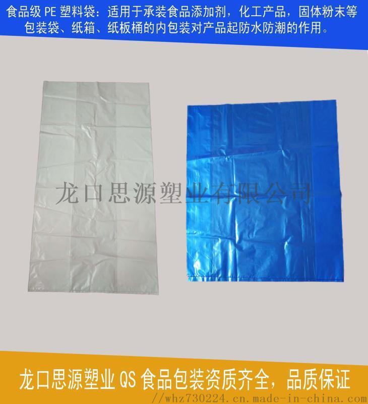 QS认证食品级内膜袋供应商,QS认证食品级塑料袋厂家