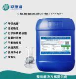 不锈钢酸洗钝化剂AJC3005