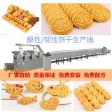 酥性餅乾生產線 韌性餅乾生產線 餅乾自動化生產機械