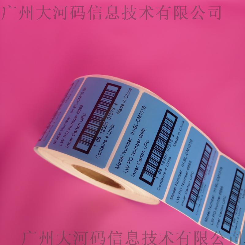 代客打印条形码 标签 不干胶贴纸个性订做印刷条码