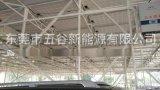 廣東東莞東城266.7kWp太陽能光伏發電項目