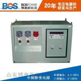 500VA中频静变电源,中频电源,博奥斯直销