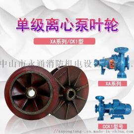 XA100/20肯富来水泵叶轮