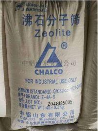 4A沸石分子筛Z-4A-S