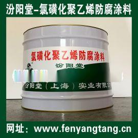 氯磺化聚乙烯防腐涂料,具有良好的防水性