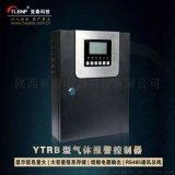 供应厂家直销亚泰YTRB型气体报 控制器工业用