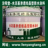 水泥基渗透结晶型防水涂料、良好的防水性、耐化学腐蚀