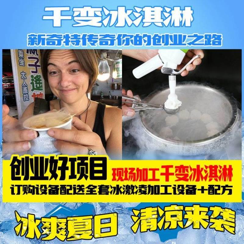 千变冰淇淋设备加盟5元一杯模式跑江湖地摊货源