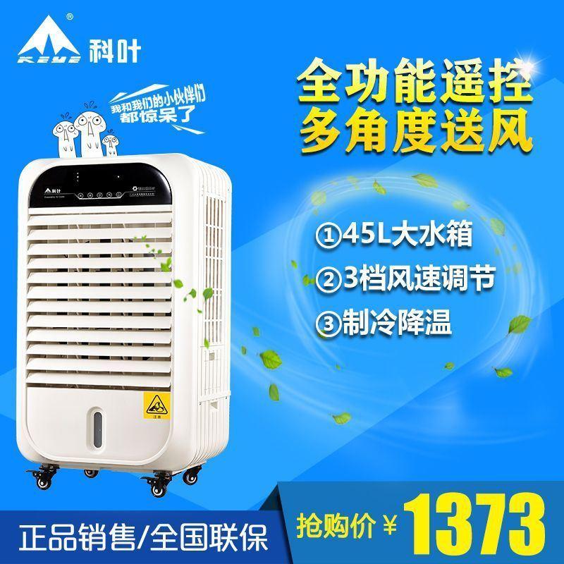 冷風扇移動空調扇製冷風機家用遙控水冷氣扇單冷水空調