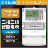 百富華隆DSZ532三相三線智慧電能表0.5S級3*1.5(6)A 3*100V