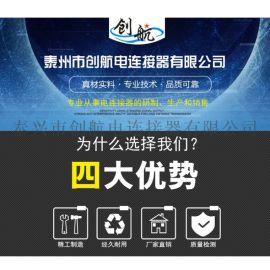 防水电连接器Y50_防水密封_泰兴创航_可接受定制_厂家直销