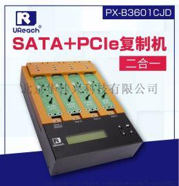 佑华拷贝机双通道 PX-B3601CJD双通道