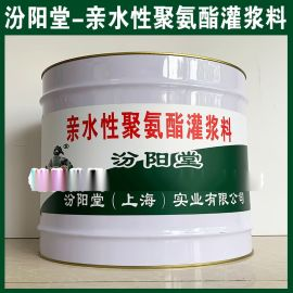 亲水性聚氨酯灌浆料、厂价直供、批量直销