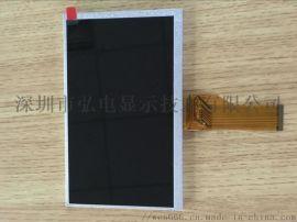 7寸群创高清液晶屏 7寸TFT-LCD