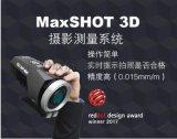 摄影测量系统Creaform Maxshot沪敖