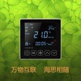 485网络温控器 液晶房间温控面板 风机盘管控制器