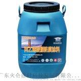 耐博仕水池耐酸鹼防水防腐塗料廠家
